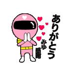 謎のももレンジャー【みゆ】(個別スタンプ:5)