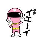 謎のももレンジャー【みゆ】(個別スタンプ:9)