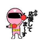 謎のももレンジャー【みゆ】(個別スタンプ:11)