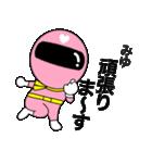 謎のももレンジャー【みゆ】(個別スタンプ:12)