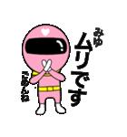 謎のももレンジャー【みゆ】(個別スタンプ:15)