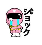 謎のももレンジャー【みゆ】(個別スタンプ:16)