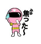 謎のももレンジャー【みゆ】(個別スタンプ:19)