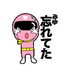 謎のももレンジャー【みゆ】(個別スタンプ:20)