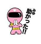 謎のももレンジャー【みゆ】(個別スタンプ:21)