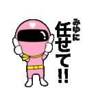 謎のももレンジャー【みゆ】(個別スタンプ:22)