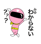 謎のももレンジャー【みゆ】(個別スタンプ:23)