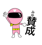 謎のももレンジャー【みゆ】(個別スタンプ:24)