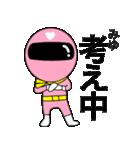 謎のももレンジャー【みゆ】(個別スタンプ:25)