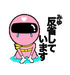 謎のももレンジャー【みゆ】(個別スタンプ:26)