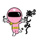 謎のももレンジャー【みゆ】(個別スタンプ:29)