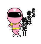 謎のももレンジャー【みゆ】(個別スタンプ:32)