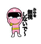 謎のももレンジャー【みゆ】(個別スタンプ:33)