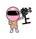 謎のももレンジャー【みゆ】(個別スタンプ:36)