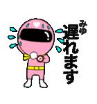 謎のももレンジャー【みゆ】(個別スタンプ:39)