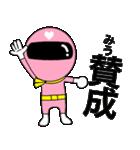 謎のももレンジャー【みう】(個別スタンプ:24)