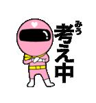 謎のももレンジャー【みう】(個別スタンプ:25)