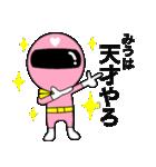 謎のももレンジャー【みう】(個別スタンプ:40)