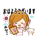 ♦みなこ専用スタンプ♦③無難に使えるセット(個別スタンプ:01)