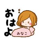 ♦みなこ専用スタンプ♦③無難に使えるセット(個別スタンプ:03)