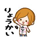 ♦みなこ専用スタンプ♦③無難に使えるセット(個別スタンプ:10)