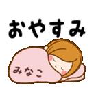 ♦みなこ専用スタンプ♦③無難に使えるセット(個別スタンプ:39)