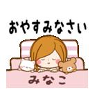 ♦みなこ専用スタンプ♦③無難に使えるセット(個別スタンプ:40)