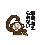 へのへのモンキー(個別スタンプ:4)