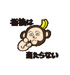 へのへのモンキー(個別スタンプ:7)