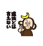 へのへのモンキー(個別スタンプ:14)