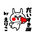 えりこちゃん専用ラブラブ名前スタンプ(個別スタンプ:05)