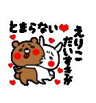 えりこちゃん専用ラブラブ名前スタンプ(個別スタンプ:07)