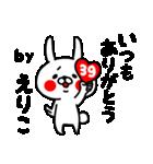 えりこちゃん専用ラブラブ名前スタンプ(個別スタンプ:09)