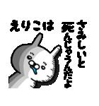 えりこちゃん専用ラブラブ名前スタンプ(個別スタンプ:10)