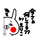 えりこちゃん専用ラブラブ名前スタンプ(個別スタンプ:11)