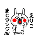 えりこちゃん専用ラブラブ名前スタンプ(個別スタンプ:13)