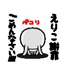 えりこちゃん専用ラブラブ名前スタンプ(個別スタンプ:14)