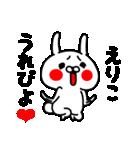えりこちゃん専用ラブラブ名前スタンプ(個別スタンプ:17)
