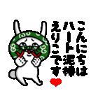 えりこちゃん専用ラブラブ名前スタンプ(個別スタンプ:19)