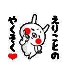 えりこちゃん専用ラブラブ名前スタンプ(個別スタンプ:35)