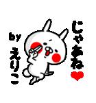 えりこちゃん専用ラブラブ名前スタンプ(個別スタンプ:39)