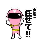 謎のももレンジャー【ゆき】(個別スタンプ:22)