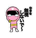 謎のももレンジャー【ゆき】(個別スタンプ:33)