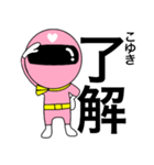 謎のももレンジャー【こゆき】(個別スタンプ:2)