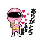 謎のももレンジャー【こゆき】(個別スタンプ:5)