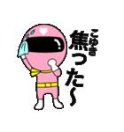 謎のももレンジャー【こゆき】(個別スタンプ:19)