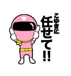 謎のももレンジャー【こゆき】(個別スタンプ:22)