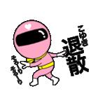 謎のももレンジャー【こゆき】(個別スタンプ:35)