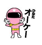 謎のももレンジャー【ひなこ】(個別スタンプ:3)
