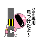 謎のももレンジャー【ひなこ】(個別スタンプ:6)